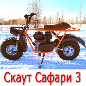 Обзор Скаут Сафари 3